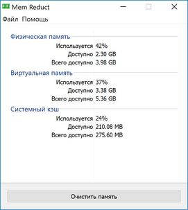 Mem Reduct для Windows Vista